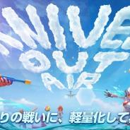 NetEase Games、『荒野行動-AIR』の事前登録を開始! ユーザーからの意見を反映してアプリ容量を軽量化