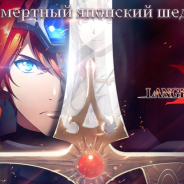 ZLONGAMEとエクストリーム、『ラングリッサー モバイル』ロシア語版の事前登録開始 配信は6月14日を予定!!