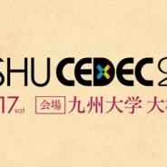 【KYUSHU CEDEC 2015】ガンバリオン、CC2、セプテーニ、ノイジークローク、レベルファイブ、九州大学、モンブランPICがセッション開催