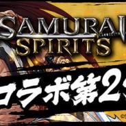ガンホー、『パズル&ドラゴンズ』で『SAMURAI SPIRITS』コラボ第2弾を開催! 「緋雨閑丸」「いろは」「アースクェイク」「チャムチャム」が参戦!