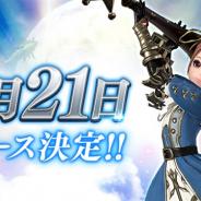 WEMADE SERVICE、新感覚MMORPG『イカロスM』の正式サービスを2月21日より開始! リリース日決定記念のTwitterキャンペーンを実施