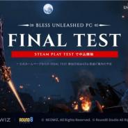 Round8スタジオ、MMORPG『BLESS UNLEASHED PC』でプレイヤークラスを紹介! バーサーカーやガーディアンなど5種