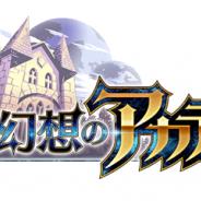 テクノフロンクス、対戦型タワーディフェンスゲーム『剣と幻想のアカデミア』を「DMM GAMES」でリリース スタートダッシュログインキャンペーンを実施