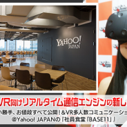 モノビット、セミナー「ゲーム &VR向けリアルタイム通信エンジンの新しい選択肢」を4月27日Yahoo!JAPAN社員食堂「BASE11」にて開催