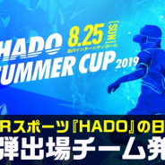 meleap、「HADO SUMMER CUP 2019」の出場全8チームを決定!!