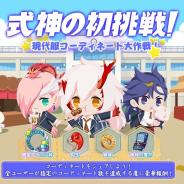 NetEase、『陰陽師本格幻想RPG』がAGF2019に初出展 コーディネートミニゲーム実装&グッズ情報を公開