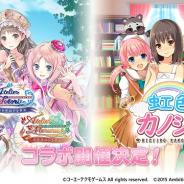 アンビション、『虹色カノジョ2d』×『アトリエ』シリーズコラボキャンペーンの詳細を発表!