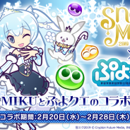 セガゲームス、『ぷよぷよ!!クエスト』で「SNOW MIKU」とのコラボを開始! ぷよクエチーム描きおろしの「雪ミクシリーズ」が新登場