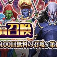 セガ、『D×2 真・女神転生リベレーション』で大型アップデートを公開! 無料100回やデミウルゴス召喚を実施!