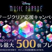 タイトー、『ディズニー ミュージックパレード』で計500ジュエルが手に入る「ステージクリア応援キャンペーン」を開催