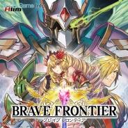 エイリム、『ブレイブ フロンティア』の公式ノベライズ本「ブレイブ フロンティア 十翼の破壊者」を8月1日より発売