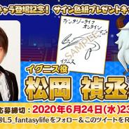 レベルファイブ、『ファンタジーライフ オンライン』で「イグニス」役・松岡禎丞さんのサイン色紙プレゼントCP開催!