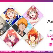 KLab、「AnimeJapan 2019」に出展決定! 『スクスタ』『禍つヴァ―ルハイト』『ラピスリライツ』など期待の新作タイトルを出展