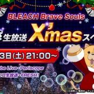 KLab、『BLEACH Brave Souls』公式生放送番組を12月23日21時より配信 黒崎一護役の森田成一さんら『BLEACH』声優がゲスト出演