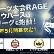 CyberZとエイベックス・エンタテインメント、Cygames、AbemaTVが合同で国内初となる『Shadowverse』プロリーグを始動!