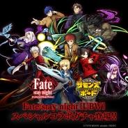 ガンホー、『サモンズボード』で人気TVアニメ『Fate/stay night[Unlimited Blade Works]』とのコラボ企画を開始!