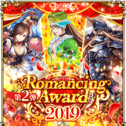 スクエニとアカツキ、『ロマサガRS』で9月10日より開催予定の「Romancing Award 2019 第2弾キャンペーン」の詳細を発表! 「Romancing祭」の開催など