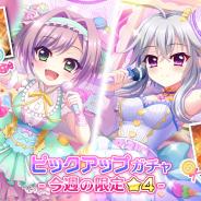 ポニーキャニオンとhotarubi、『Re:ステージ!プリズムステップ』で砂糖の日&ホワイトデーの限定☆4を配信開始!