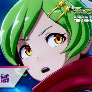 ミクシィ、『モンスターストライク』オリジナルアニメ新シリーズ第3話「崩れゆく友情」を公開