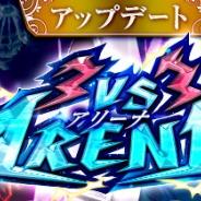 X-LEGEND ENTERTAINMENT、『幻想神域 -Link of Hearts-』に新コンテンツ「3v3アリーナ」を実装 幻神ガチャには新キャラが登場