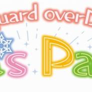 ブシロード、「Vangurad overDress Fan's Party」を6月5日から開催! 『ヴァンガード』の展示やコラボメニュー、ファイトスペースも用意