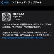 Apple、iOS 14.4.1アップデート公開 ブラウザに関わる重要なセキュリティ更新のため、全ユーザー推奨