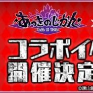 アンビション、『あっきのじかん』でアニメ『進撃の巨人』とのコラボイベントを11月10日より開催 キャラクターが登場する召喚などを実施