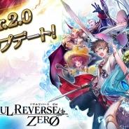 セガインタラクティブ、『SOUL REVERSE ZERO』で新要素「ギルドシステム」などを追加する大型アップデートを実施