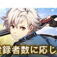 USERJOY JAPAN、DMM GAMES版『英雄伝説 暁の軌跡モバイル』の事前登録キャンペーンを開始!