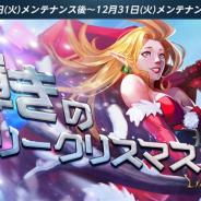 NCジャパン、『リネージュM』でクリスマスイベント「輝きのメリークリスマス」を開催  イベント「ロイヤルワークアウト-EVOLUTION-」も