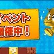 任天堂、『スーパーマリオラン』でイベント「発見!ゴールデンクリボー!」を開催中! 「さくらの木」など特別な建てものを入手のチャンス!