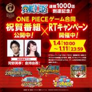バンナム、『ONE PIECE』連載1000話を記念してゲーム5タイトルの合同祝賀番組を公開!