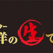 セガゲームス、「セガなま ~セガゲームクリエイター名越稔洋の生でカンパイ~」を4月23日21時から配信 『セガフェス2019』を振り返る!!