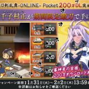 DMM GAMESとニトロプラス、『刀剣乱舞-ONLINE-』新刀剣男士「千子村正」の期間限定鍛刀を開始 お得な御札・資材セットも販売