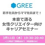 グリー、3月11日に女性クリエイターを対象としたキャリアセミナーを開催…グリー女性クリエイターがキャリアやライフプランを語る