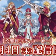 【TGS2018】スクエニ、『交響性ミリオンアーサー』のリリース日を10月4日に決定!