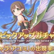 【Google Playランキング(3/22)】新キャラ「アユミ」登場の『プリコネR』が58位→26位 『ファイアーエムブレム ヒーローズ』は「帝国の兎たち」開催で30ランクアップ
