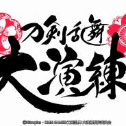 マーベラス、ミュージカル&舞台「刀剣乱舞」の五周年記念イベント「刀剣乱舞 大演練」の出演者を発表!
