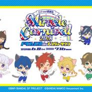 バンダイナムコアミューズメント、ナンジャタウンで「D-Four 感謝祭 Miracle☆Carnival 2018 ドリフェス!R in ナンジャタウン」を6月8日に開催