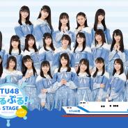 TIAM、アイドルグループ「STU48」メンバーを育成する数字パズルゲーム『STU48 ぷるぷる! on Stage』を配信開始!