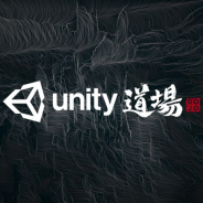 ユニティ、 6月17日に開催予定のゲーム開発者向けUnity公式オンラインセミナー「Unity道場 2021.1」の講演者公募を開始