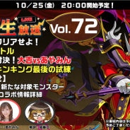 StudioZ、『エレメンタルストーリー』の公式生放送vol.72を本日20時より配信