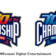 KONAMI、『パワプロアプリ』『プロスピA』の「ファンフェスタ」開催を決定 それぞれのNo.1プレーヤーを決める地区予選も実施へ