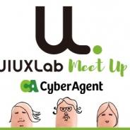 サイバーエージェントのUIUX研究組織「UIUX Lab」、無料イベント「UIUX Lab Meetup」を6月22日20時より開催