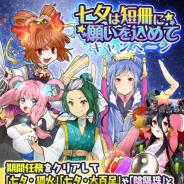 マイネットゲームス、『妖怪百姫たん!』にて「七夕は短冊に願いを込めてキャンペーン」を開催! 強力な七夕妖怪を入手しよう