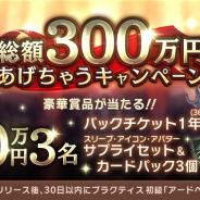 クローバーラボ、事前登録中の新作カードゲーム『ロストアーカイブ』で「総額300万円あげちゃうキャンペーン」を開催決定!