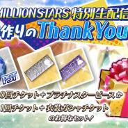 バンナム、『ミリシタ』で「MILLIONSTARS特別生配信~手作りのThank You!~セット」の販売開始