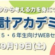 総務省統計局、小学校5・6年生向けWEBセミナー「わくわく!統計アカデミー for KIDS」を9月19日13時より開催