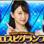 KONAMI、『プロ野球スピリッツA』でイベント「プロスピグランプリ」を開始! 『プロ野球スピリッツ2019』の彼女役が「秘書」として登場