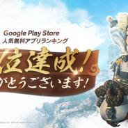 Netmarble、『ブレイドアンドソウル レボリューション』がGoogle Play人気無料アプリランキングで1位獲得! イベリコ豚や本マグロがもらえるキャンペーン開催